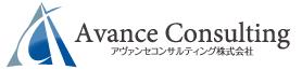 アヴァンセコンサルティング株式会社
